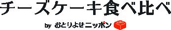 おとりよせニッポン〜チーズケーキ編〜
